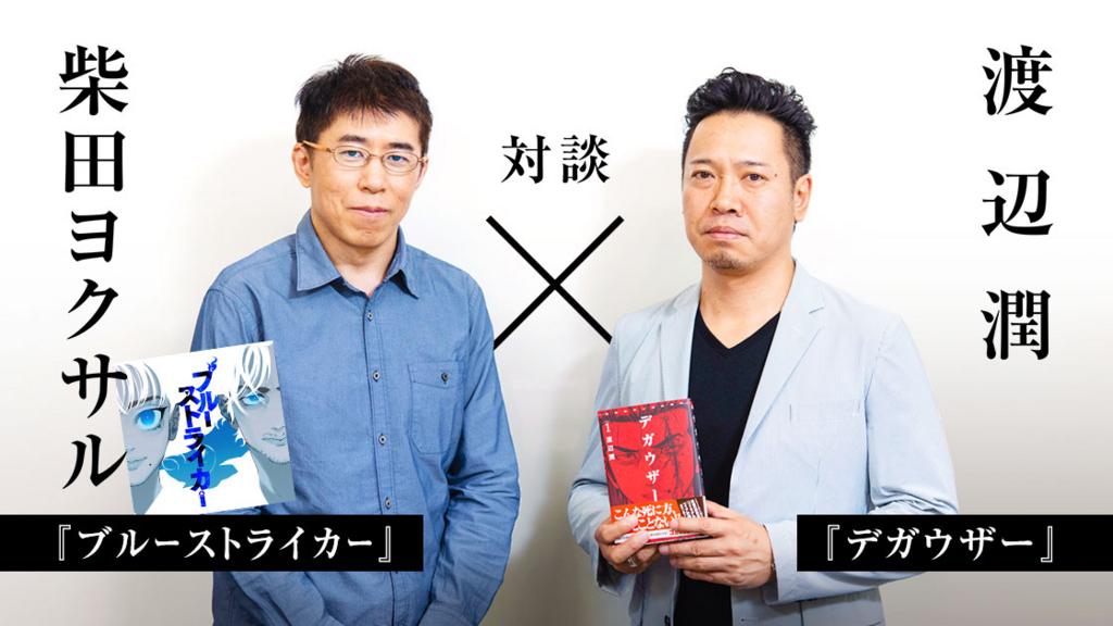 『デガウザー』『ブルーストライカー』渡辺潤×柴田ヨクサル対談