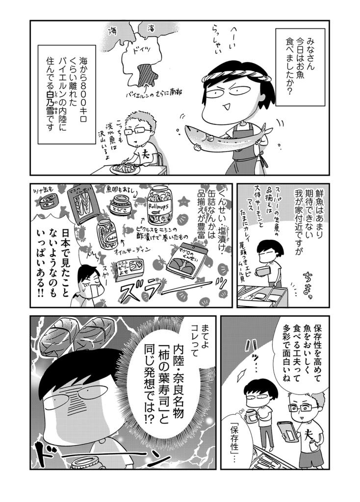 f:id:comicdays_team:20180725204748j:plain