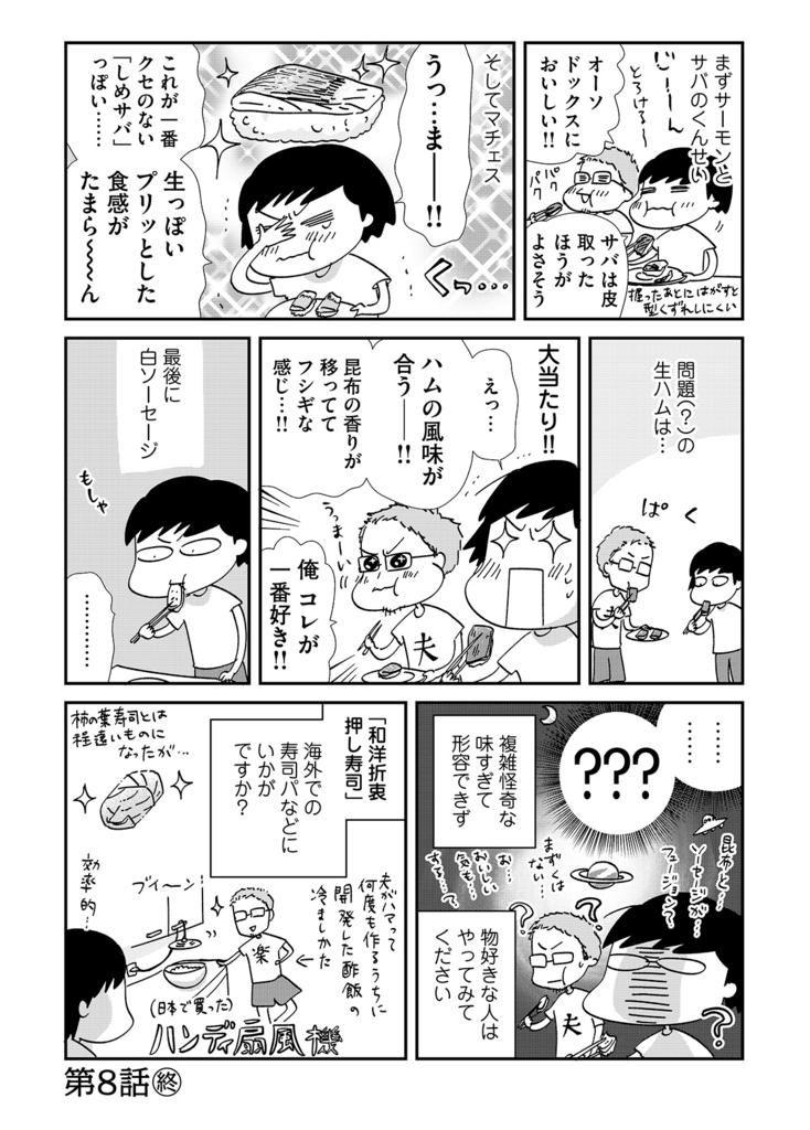 f:id:comicdays_team:20180725204854j:plain