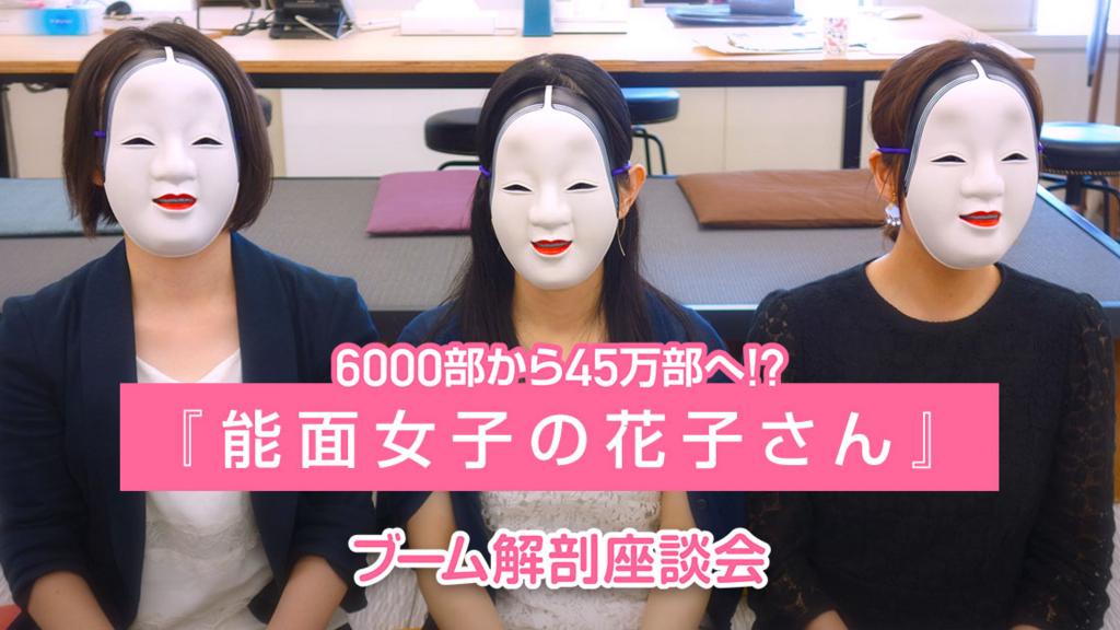6000部から45万部へ!?『能面女子の花子さん』ブーム解剖座談会
