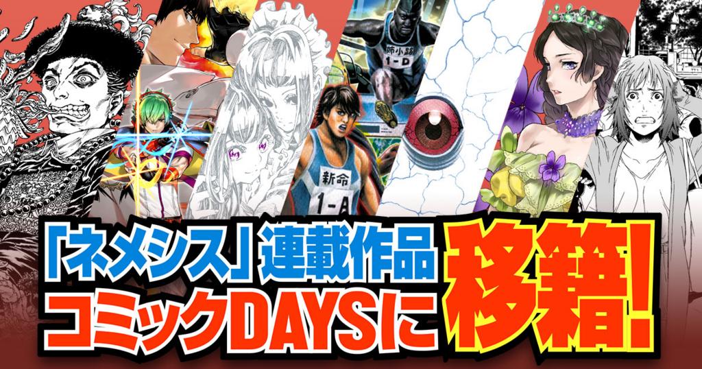 「ネメシス」連載中の6作品がコミックDAYSに完全移籍!!