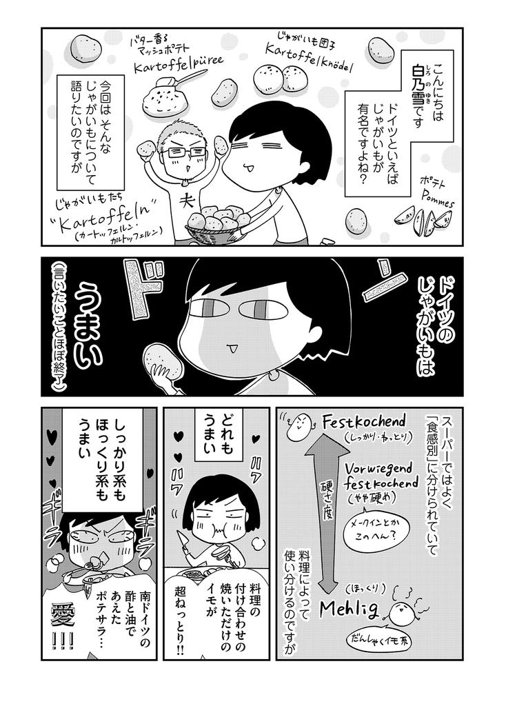 f:id:comicdays_team:20180904213818j:plain