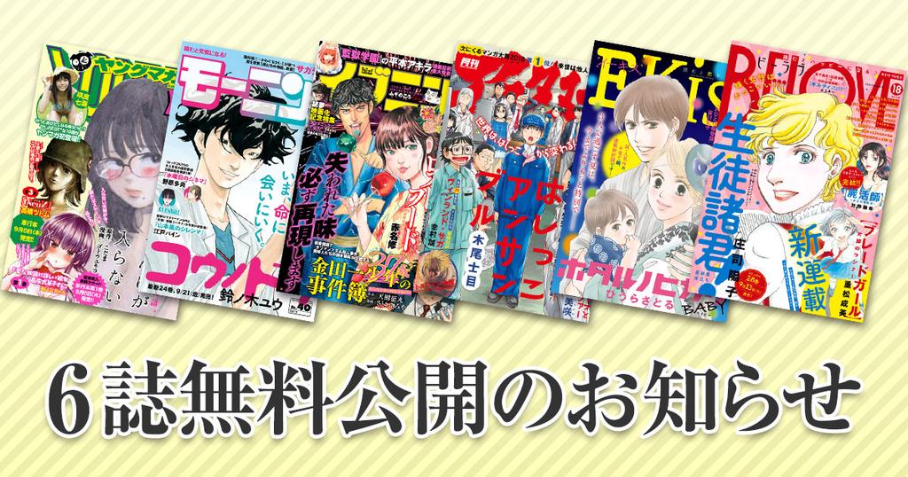 6誌無料公開のお知らせ - コミックDAYS 情報置き場