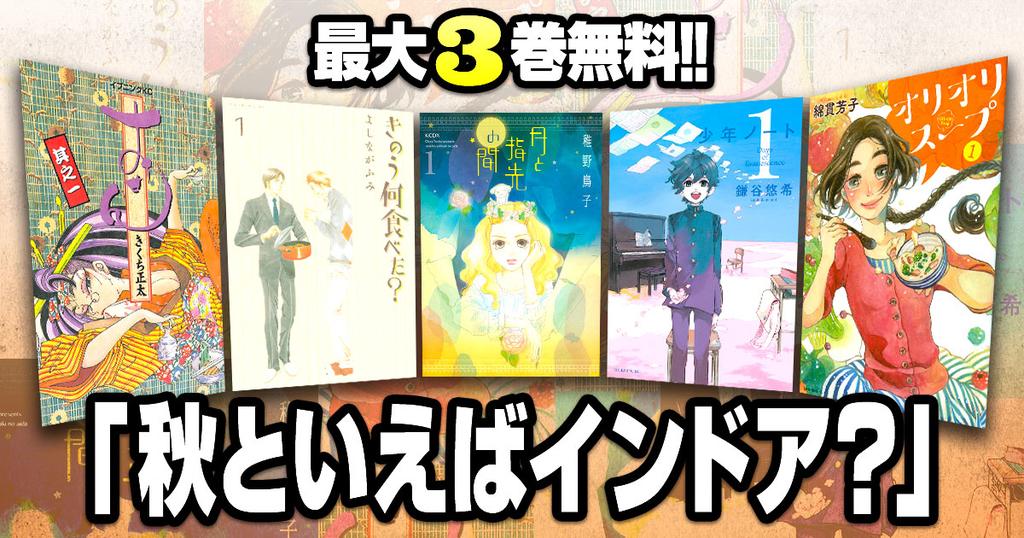 「秋といえばインドア?」特集!最大3巻無料!! - コミックDAYS 情報置き場