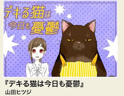『デキる猫は今日も憂鬱』 山田ヒツジ