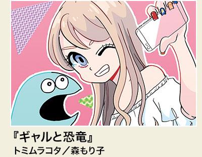 『ギャルと恐竜』トミムラコタ/森もり子