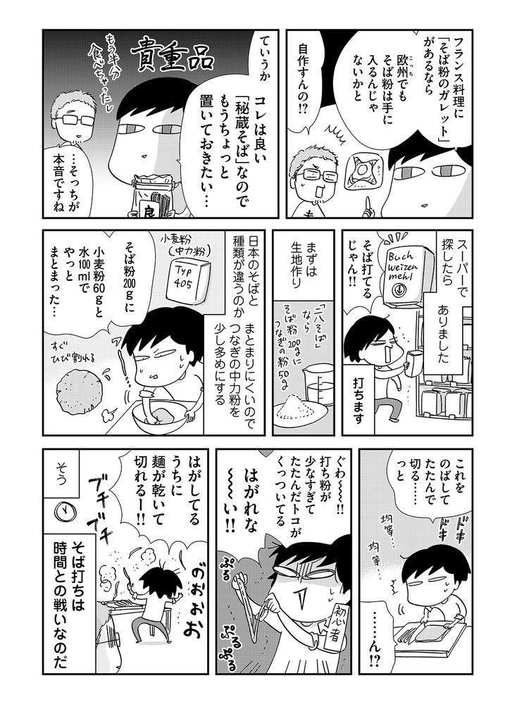f:id:comicdays_team:20181212195358j:plain