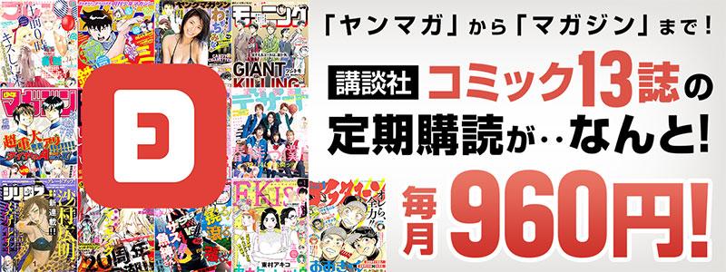 講談社コミック13誌の定期購読が毎月960円!