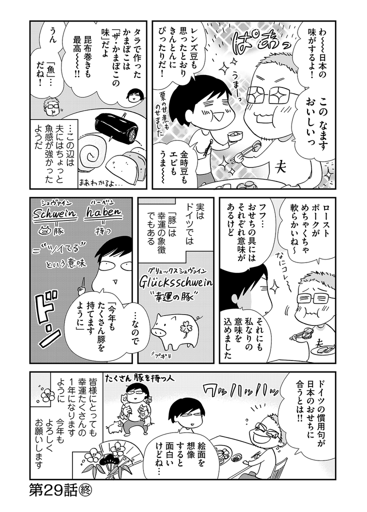 f:id:comicdays_team:20181219175237j:plain