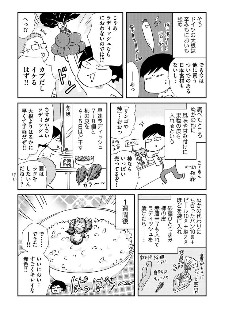 f:id:comicdays_team:20181219180003j:plain