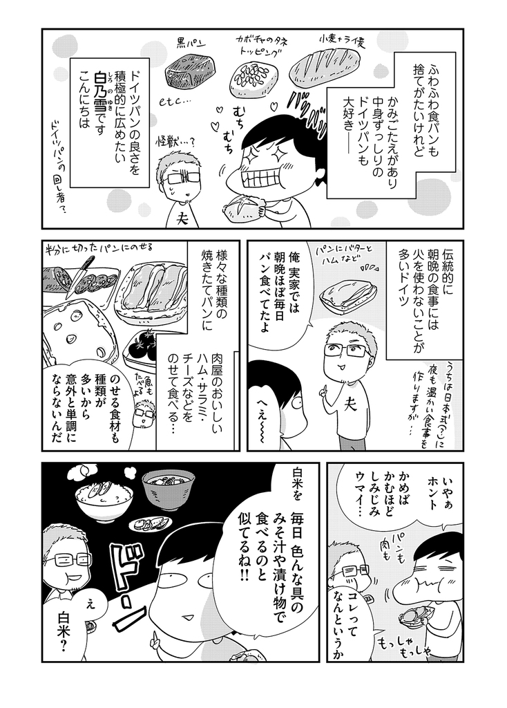f:id:comicdays_team:20181220230426j:plain
