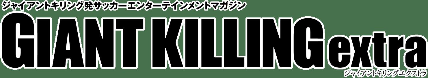 ジャイアントキリング発サッカーエンターテインメントマガジン GIANT KILLING extra