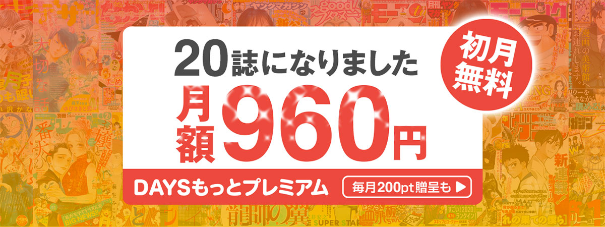 0円トライアル!