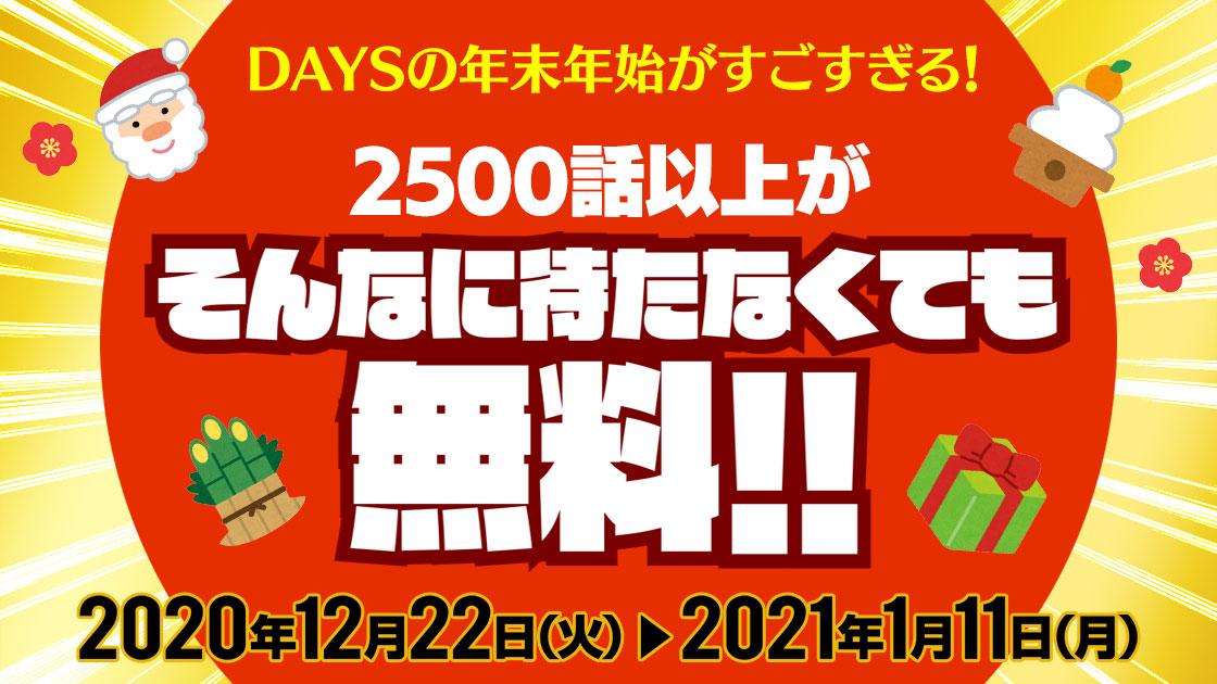 f:id:comicdays_team:20201215112653j:plain