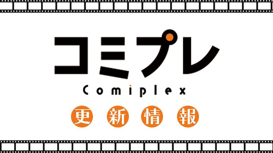 f:id:comiplex:20201030175825j:plain