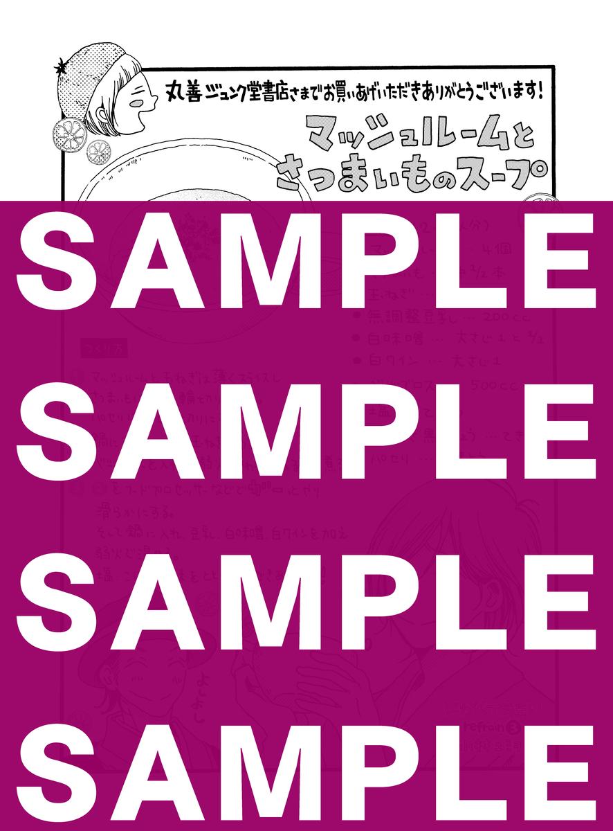 f:id:comiplex:20210413171516j:plain