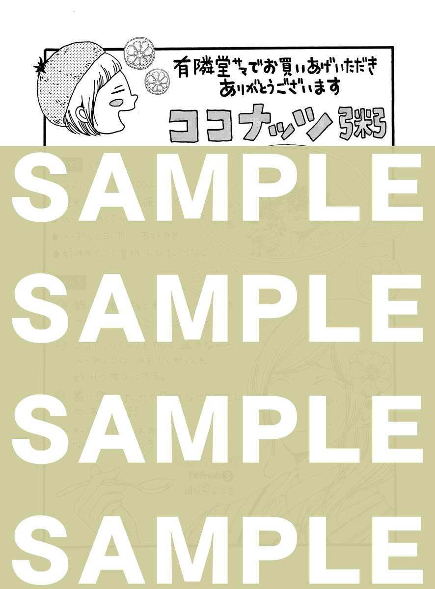 f:id:comiplex:20210413171736j:plain