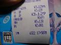 [PS2][虫姫さま] 買ってきた(2)