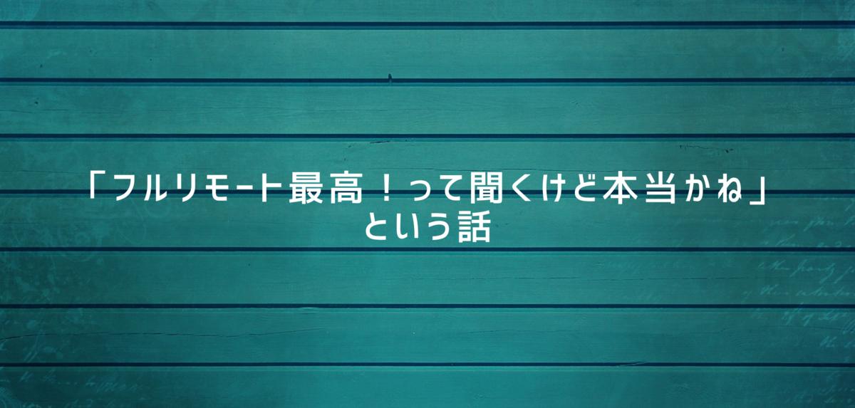 f:id:commmune_kuriyama:20201206081258p:plain
