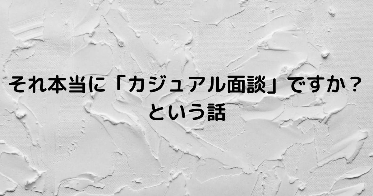 f:id:commmune_kuriyama:20210419041935p:plain