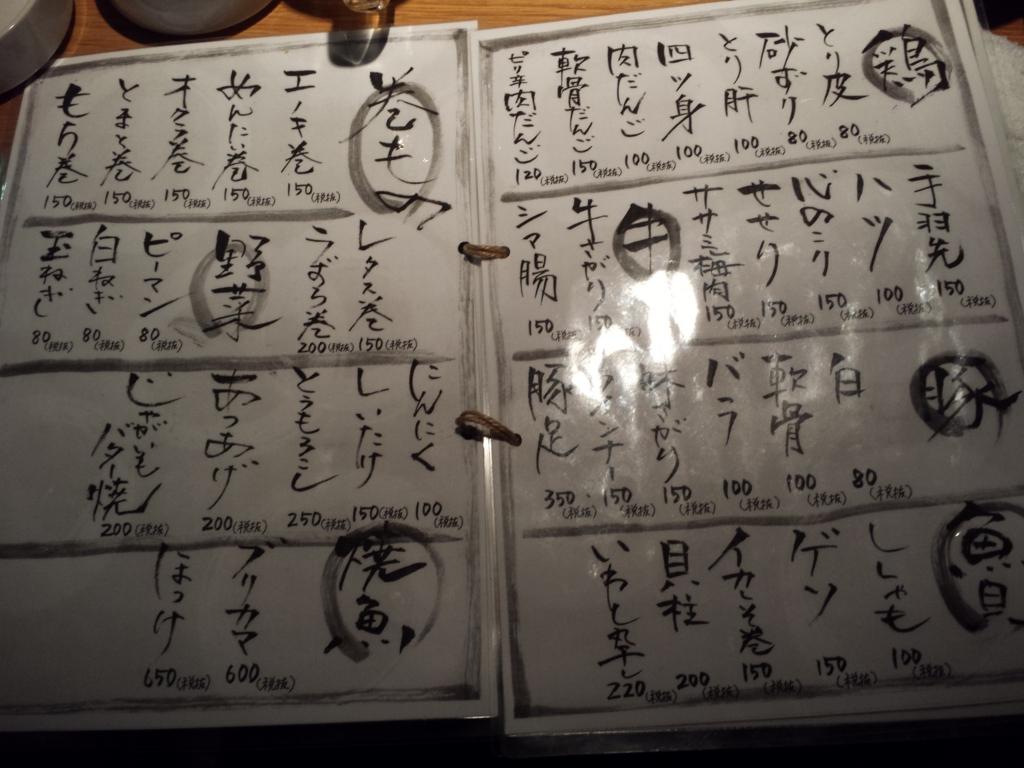 f:id:comoken:20170510232854j:plain