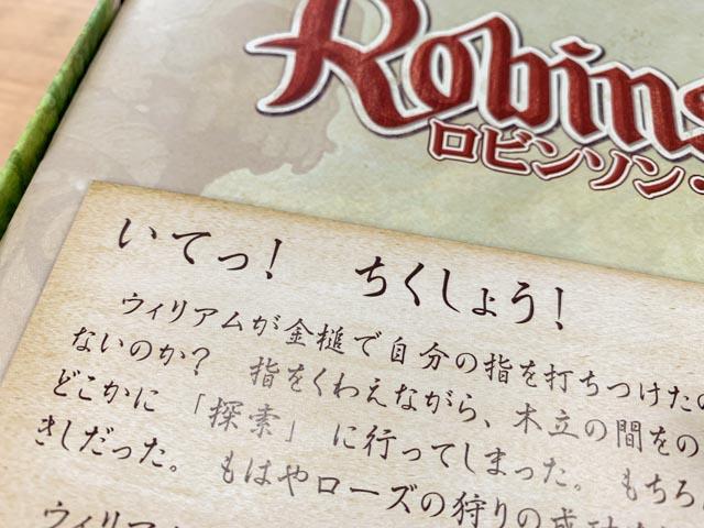 ロビンソン・クルーソー完全日本語版