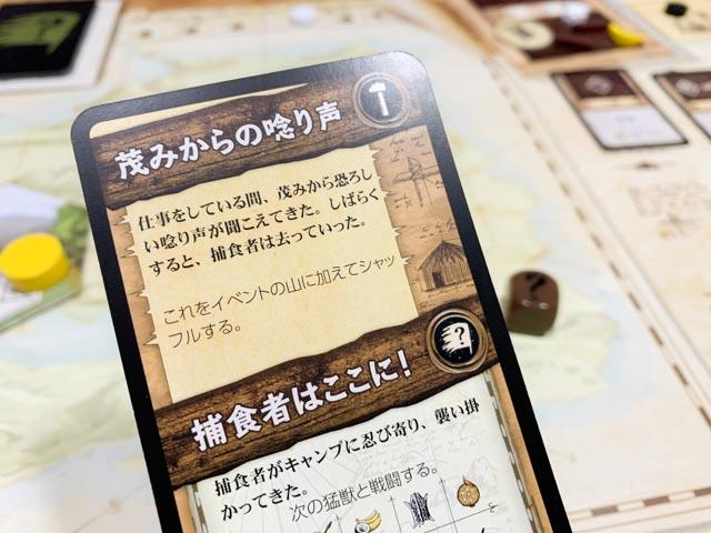 ロビンソンクルーソー|イベントカード