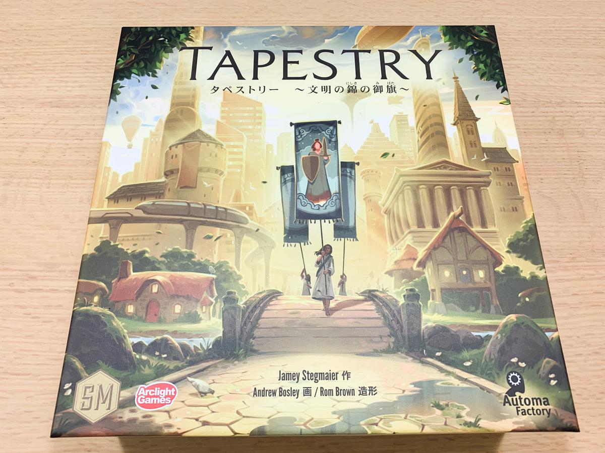 タペストリー(Tapestry)文明の錦の御旗~