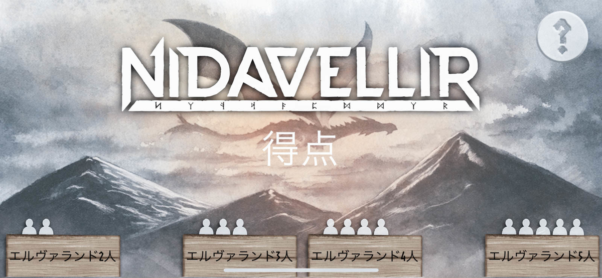 ニダヴェリア(Nidavellir) 日本語版