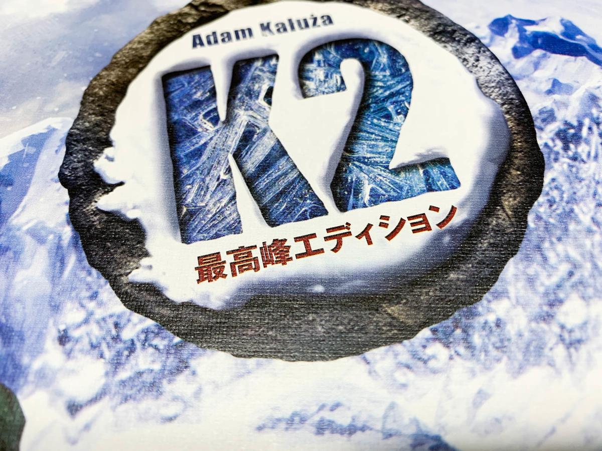 K2最高峰エディション