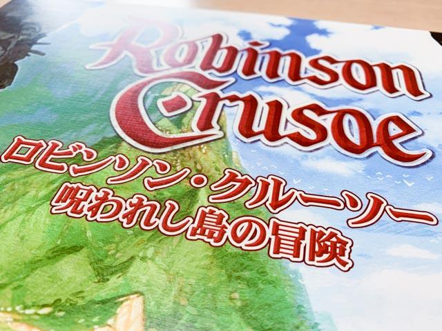 ロビンソンクルーソー完全日本語版