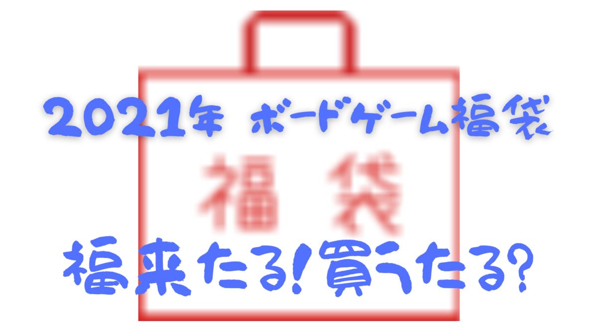 f:id:comonox:20201229201435p:plain