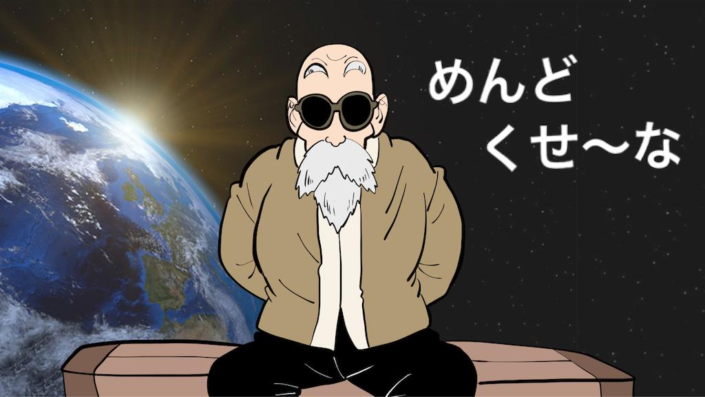 f:id:comoshin:20200421193924p:image