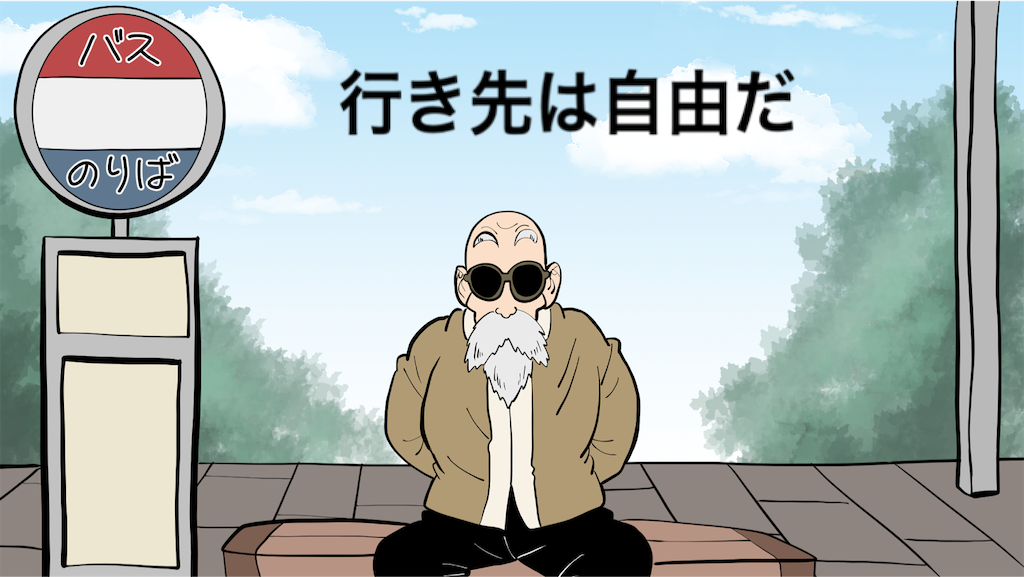 f:id:comoshin:20200504102058p:image