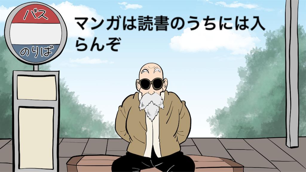 f:id:comoshin:20200513145451p:image