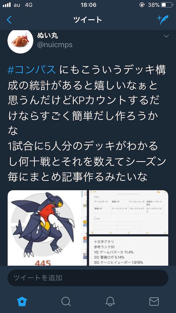 f:id:compass_nui:20180210180706p:image