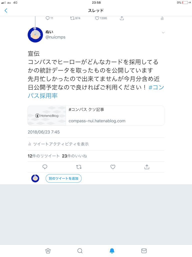 f:id:compass_nui:20180704235826p:image