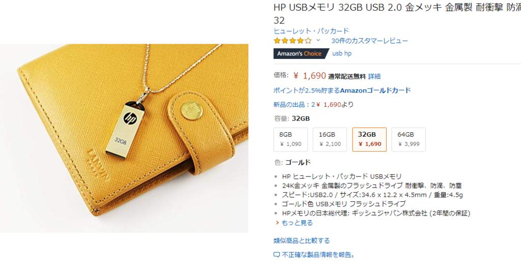 HP USBメモリ