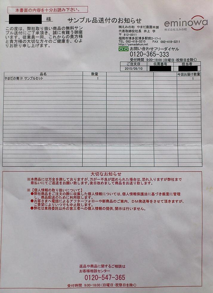 f:id:complaints:20170519025611p:plain
