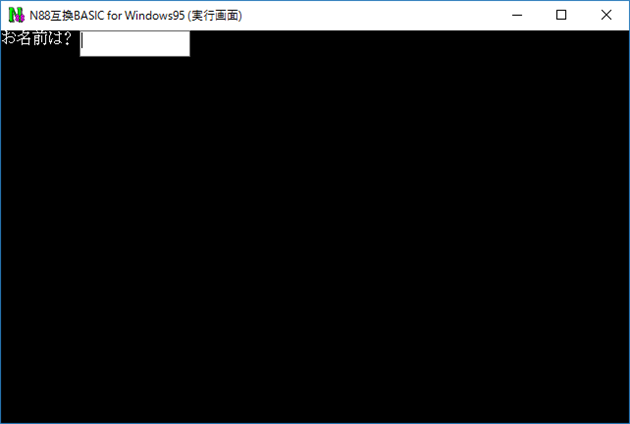 BASIC実行画面「名前を尋ねてくるプログラム」