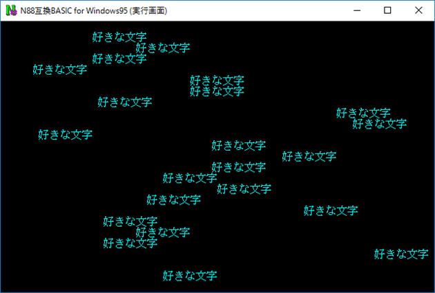 BASIC実行画面「文字が下にダーッって流れてくるやつ」
