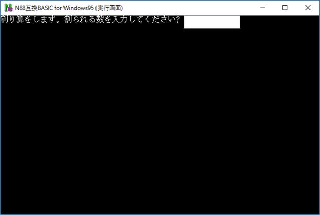 BASIC実行画面「割り算プログラム」