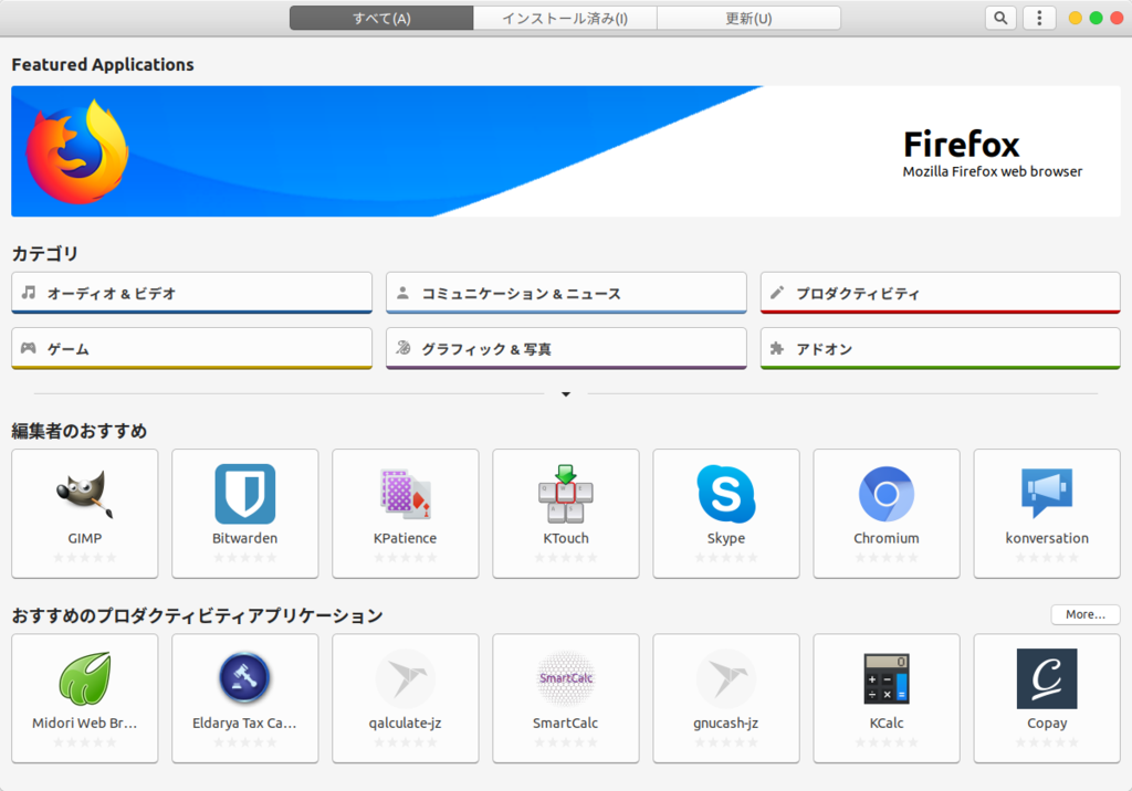 Ubuntuソフトウェア