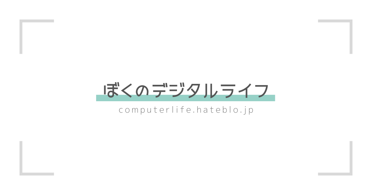 f:id:computer-life:20200306173928p:plain
