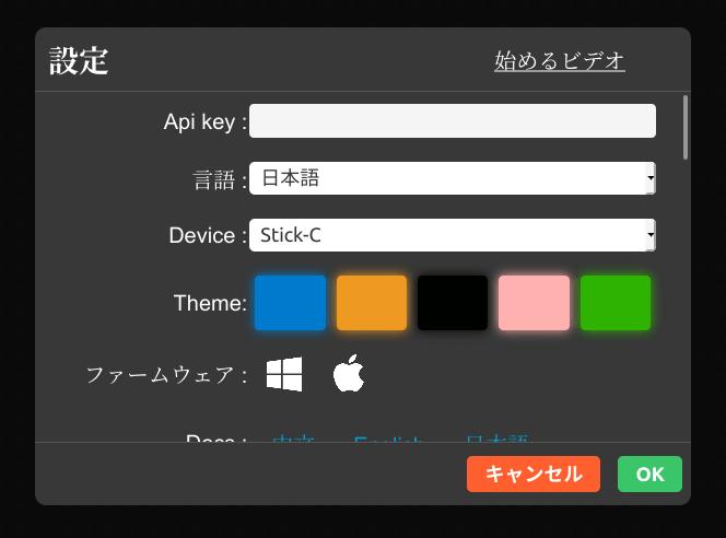 UIFlowのスクリーンショット