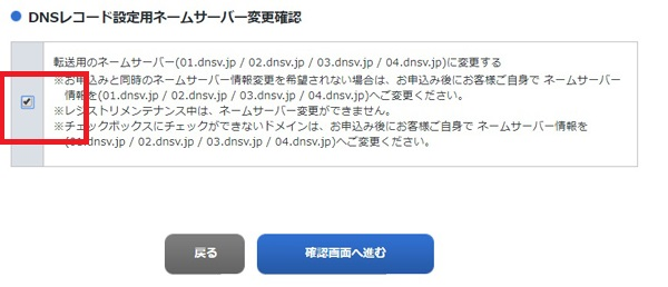 DNS設定5