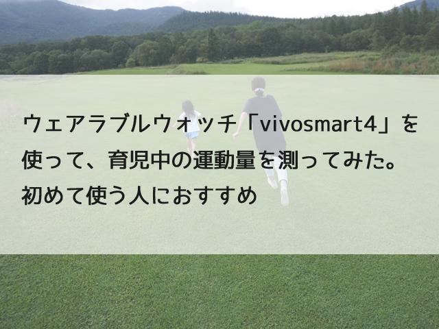 ウェアラブルウォッチ「vivosmart4」を使って、育児中の運動量を測ってみた。初めて使う人におすすめ