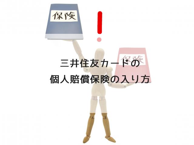 三井住友カードの個人賠償保険の入り方