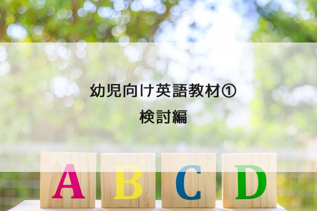 幼児向け英語教材① 検討編