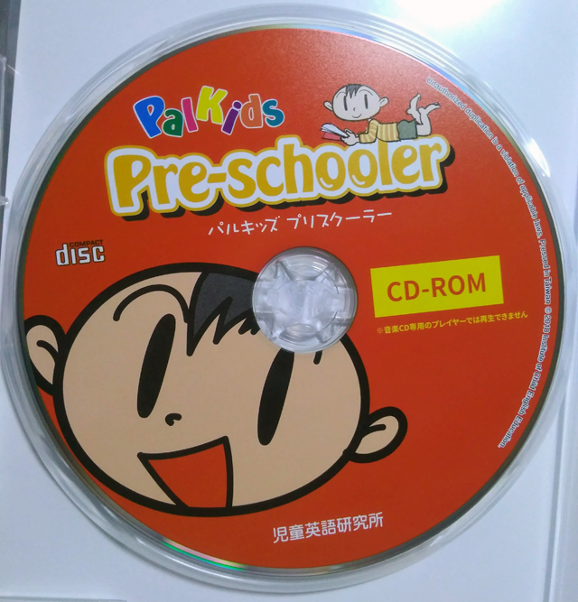 プリスクーラー CD-ROM